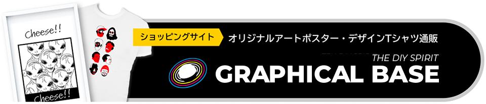 インテリアアートポスター通販 GRAPHICAL BASE