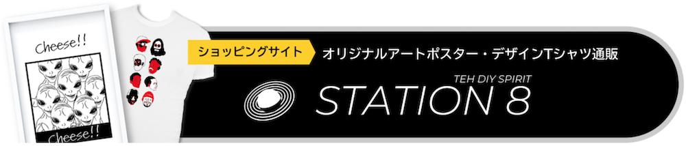 インテリアアートポスター通販 STATION 8