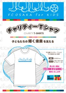 FC大阪Tシャツデザイン for kids
